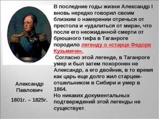 В последние годы жизни Александр I вновь нередко говорил своим близким о наме