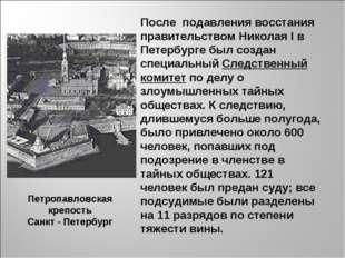 После подавления восстания правительством Николая I в Петербурге был создан с