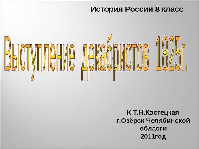 История России 8 класс К.Т.Н.Костецкая г.Озёрск Челябинской области 2011год