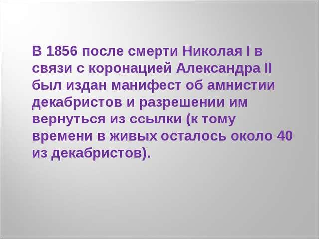 В 1856 после смерти Николая I в связи с коронацией Александра II был издан ма...