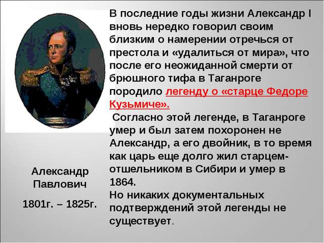 В последние годы жизни Александр I вновь нередко говорил своим близким о наме...