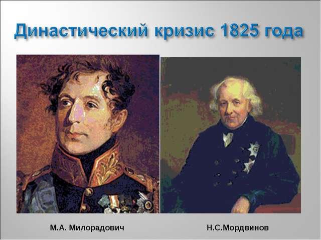 М.А. Милорадович Н.С.Мордвинов
