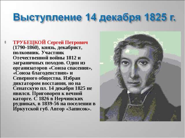 ТРУБЕЦКОЙ Сергей Петрович (1790-1860), князь, декабрист, полковник. Участник...