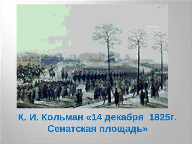К. И. Кольман «14 декабря 1825г. Сенатская площадь»