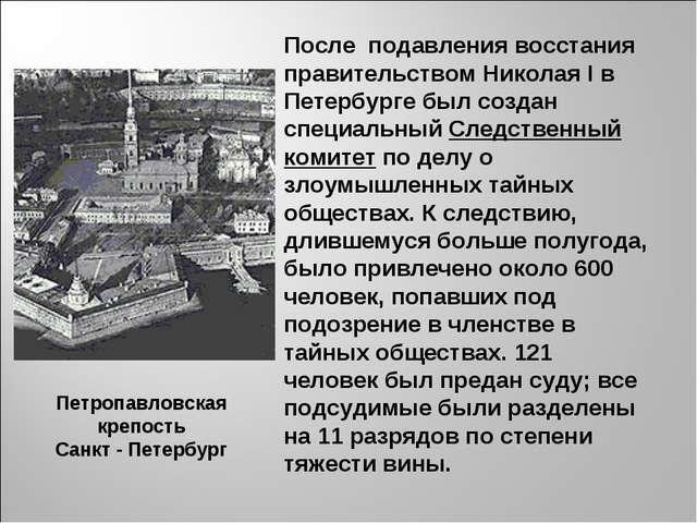 После подавления восстания правительством Николая I в Петербурге был создан с...