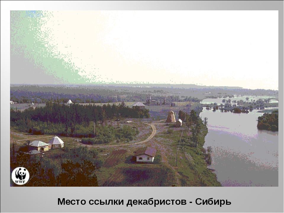 Место ссылки декабристов - Сибирь