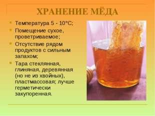 ХРАНЕНИЕ МЁДА Температура 5 - 10°С;  Помещение сухое, проветриваемое; Отсут