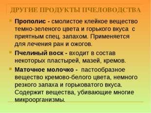 ДРУГИЕ ПРОДУКТЫ ПЧЕЛОВОДСТВА Прополис - смолистое клейкое вещество темно-зеле