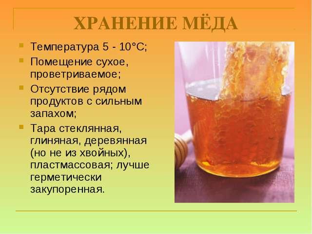 ХРАНЕНИЕ МЁДА Температура 5 - 10°С;  Помещение сухое, проветриваемое; Отсут...