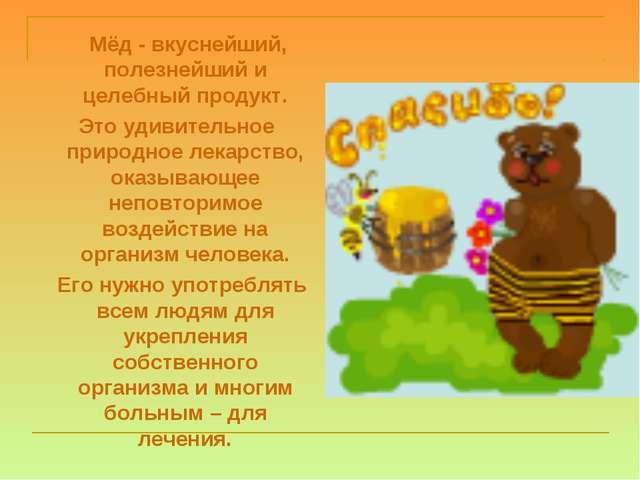 Мёд - вкуснейший, полезнейший и целебный продукт. Это удивительное природное...