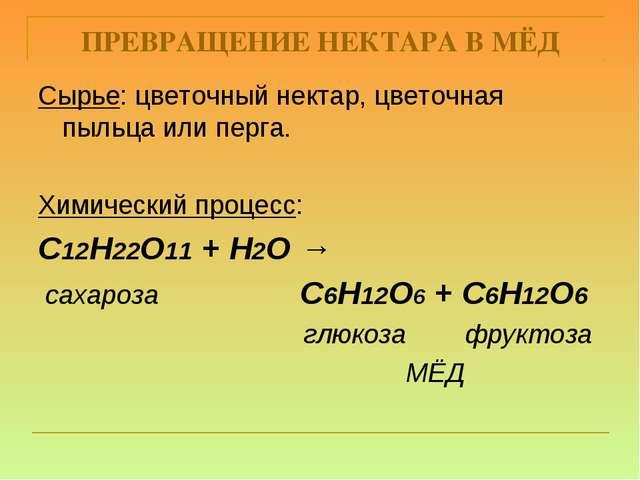ПРЕВРАЩЕНИЕ НЕКТАРА В МЁД Сырье: цветочный нектар, цветочная пыльца или перга...