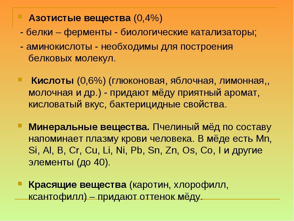 Азотистые вещества (0,4%) - белки – ферменты - биологические катализаторы; -...