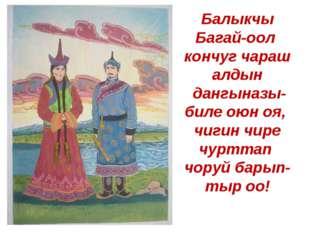 Балыкчы Багай-оол кончуг чараш алдын дангыназы-биле оюн оя, чигин чире чуртта