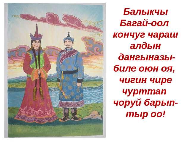 Балыкчы Багай-оол кончуг чараш алдын дангыназы-биле оюн оя, чигин чире чуртта...