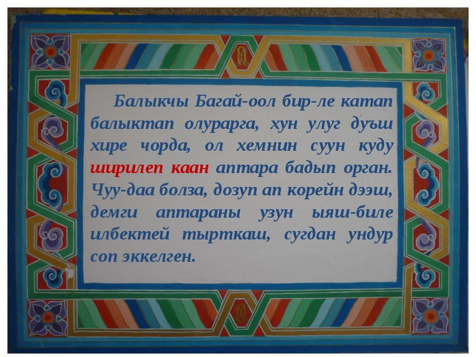 Балыкчы Багай-оол бир-ле катап балыктап олурарга, хун улуг дуъш хире чорда,...