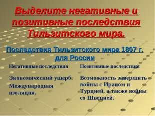 Последствия Тильзитского мира 1807 г. для России Выделите негативные и позити