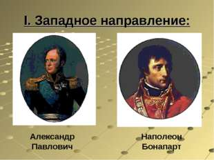 I. Западное направление: Александр Павлович Наполеон Бонапарт