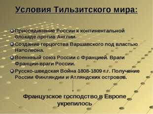 Условия Тильзитского мира: Присоединение России к континентальной блокаде про