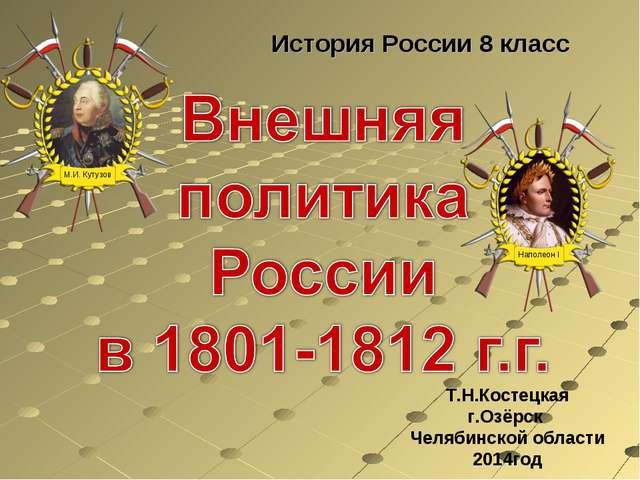 История России 8 класс Т.Н.Костецкая г.Озёрск Челябинской области 2014год