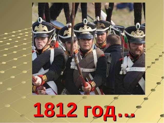 1812 год…
