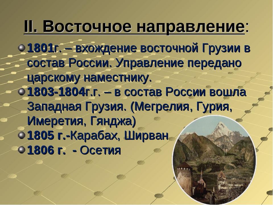 II. Восточное направление: 1801г. – вхождение восточной Грузии в состав Росси...