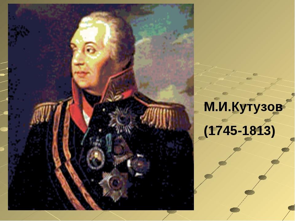 М.И.Кутузов (1745-1813)