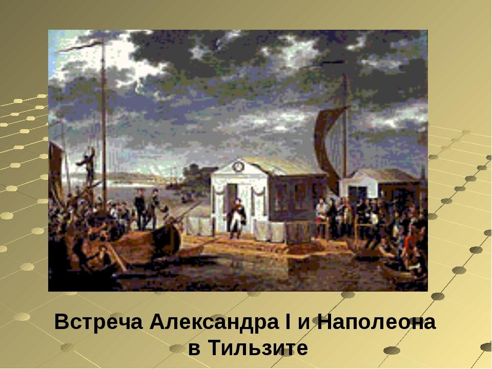 Встреча Александра I и Наполеона в Тильзите