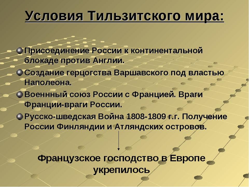 Условия Тильзитского мира: Присоединение России к континентальной блокаде про...