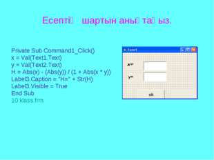 Private Sub Command1_Click() x = Val(Text1.Text) y = Val(Text2.Text) H = Abs(
