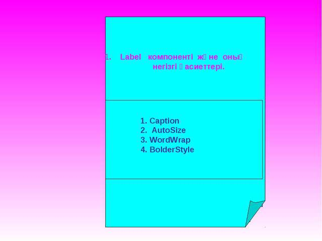 1. TextBox компоненті және оның   негізгі қасиеттері.  1. Name 2. Text...