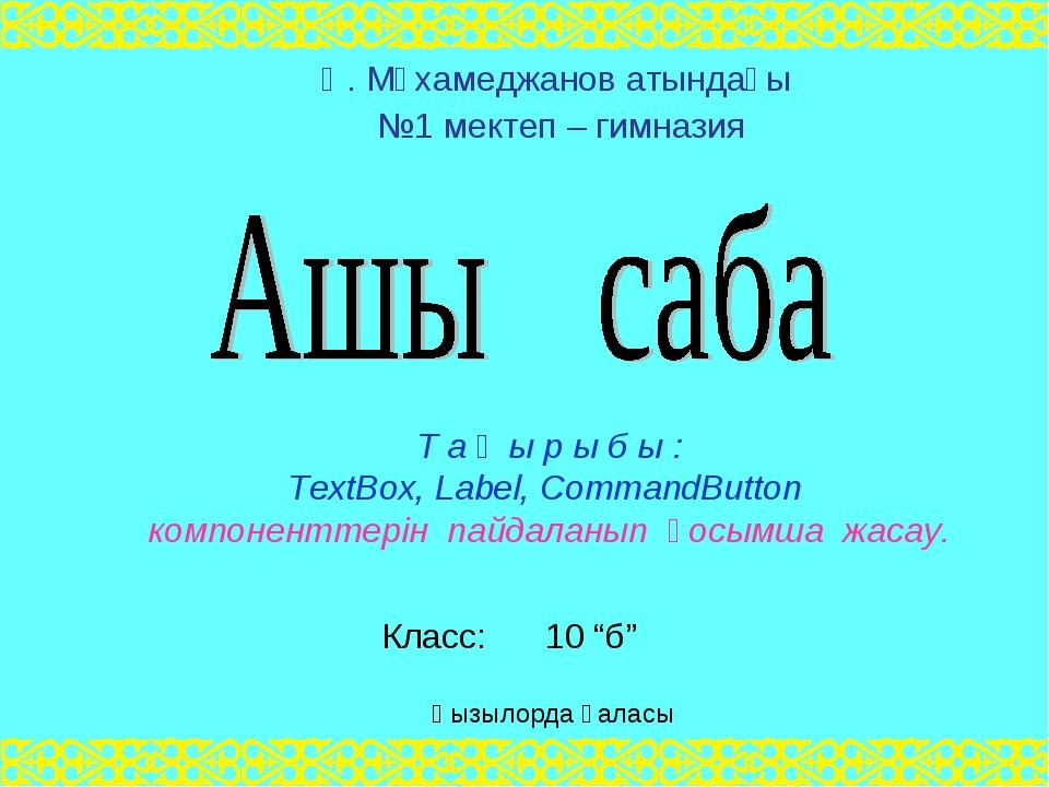 Т а қ ы р ы б ы : TextBox, Label, CommandButton компоненттерін пайдаланып қос...