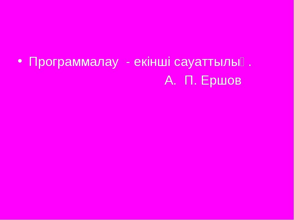 Программалау - екінші сауаттылық. А. П. Ершов