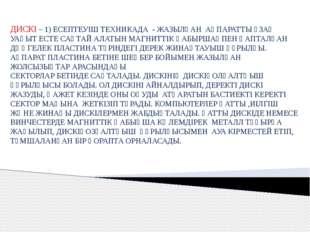ДИСКІ – 1) ЕСЕПТЕУІШ ТЕХНИКАДА - ЖАЗЫЛҒАН АҚПАРАТТЫ ҰЗАҚ УАҚЫТ ЕСТЕ САҚТАЙ АЛ
