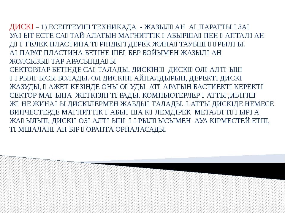 ДИСКІ – 1) ЕСЕПТЕУІШ ТЕХНИКАДА - ЖАЗЫЛҒАН АҚПАРАТТЫ ҰЗАҚ УАҚЫТ ЕСТЕ САҚТАЙ АЛ...