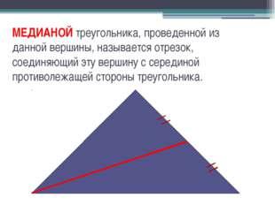 МЕДИАНОЙ треугольника, проведенной из данной вершины, называется отрезок, сое