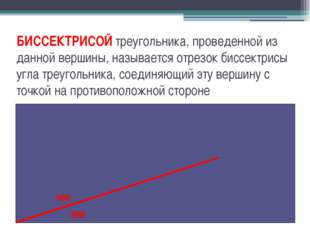 БИССЕКТРИСОЙ треугольника, проведенной из данной вершины, называется отрезок