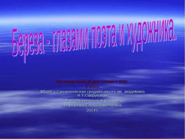 Интегрированный урок чтение + ИЗО 2 класс МБОУ « Сунчелеевская средняя школа...