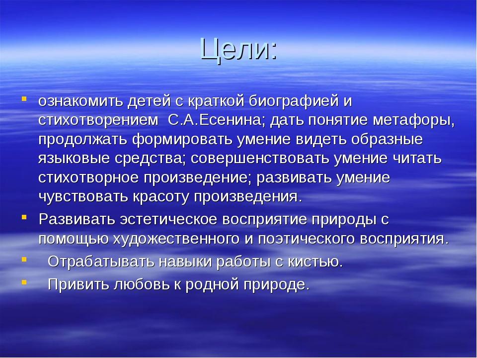 Цели: ознакомить детей с краткой биографией и стихотворением С.А.Есенина; дат...