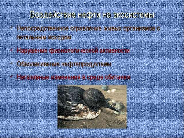 Непосредственное отравление живых организмов с летальным исходом Нарушение фи...