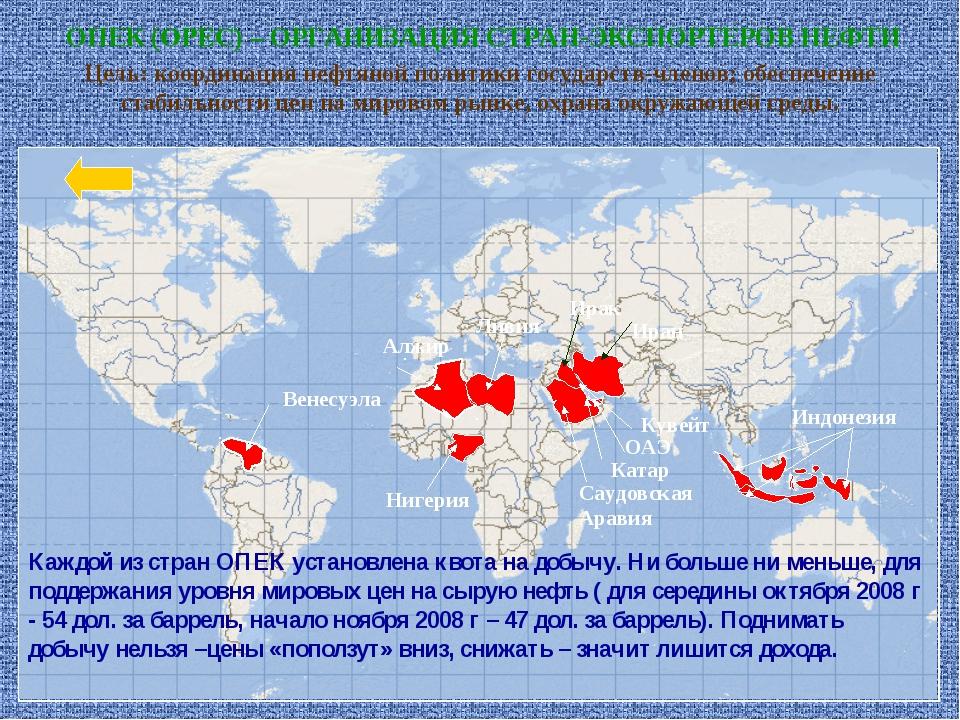ОПЕК (OPEC) – ОРГАНИЗАЦИЯ СТРАН-ЭКСПОРТЕРОВ НЕФТИ Венесуэла Алжир Ливия Ирак...