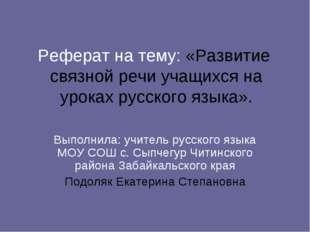 Реферат на тему: «Развитие связной речи учащихся на уроках русского языка». В