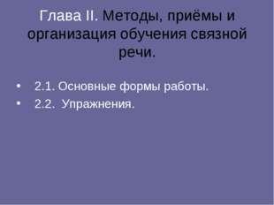Глава II. Методы, приёмы и организация обучения связной речи. 2.1. Основные ф