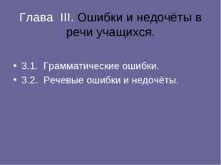 Глава III. Ошибки и недочёты в речи учащихся. 3.1. Грамматические ошибки. 3.2