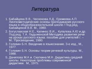Литература 1. Бабайцева В.В., Чеснокова Л.Д., Еремеева А.П. Лингвометодически