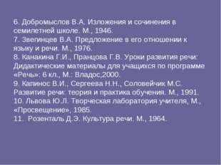 6. Добромыслов В.А. Изложения и сочинения в семилетней школе. М., 1946. 7. З