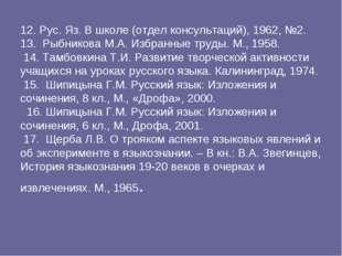 12. Рус. Яз. В школе (отдел консультаций), 1962, №2. 13. Рыбникова М.А. Избра