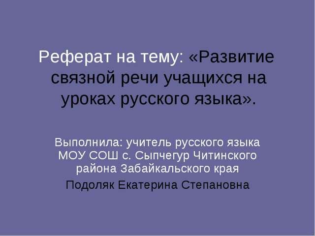 Реферат на тему: «Развитие связной речи учащихся на уроках русского языка». В...