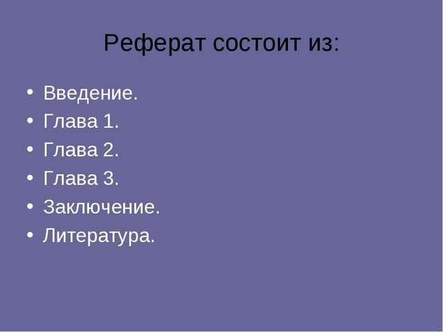 Реферат состоит из: Введение. Глава 1. Глава 2. Глава 3. Заключение. Литерату...
