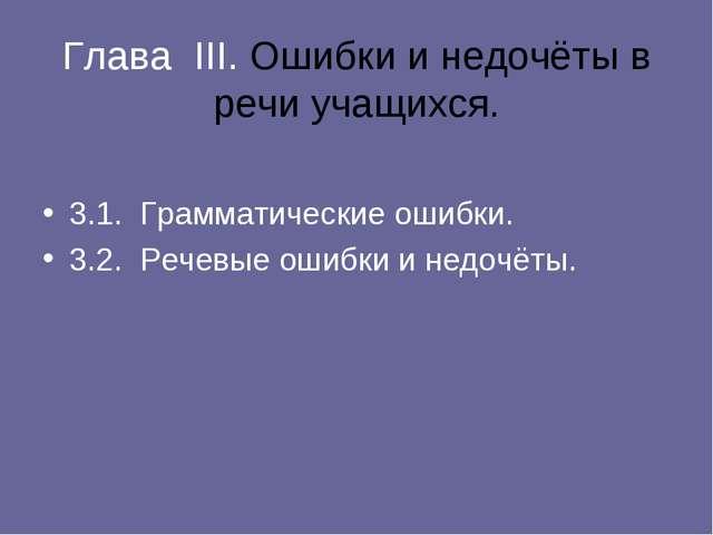 Глава III. Ошибки и недочёты в речи учащихся. 3.1. Грамматические ошибки. 3.2...