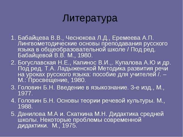 Литература 1. Бабайцева В.В., Чеснокова Л.Д., Еремеева А.П. Лингвометодически...